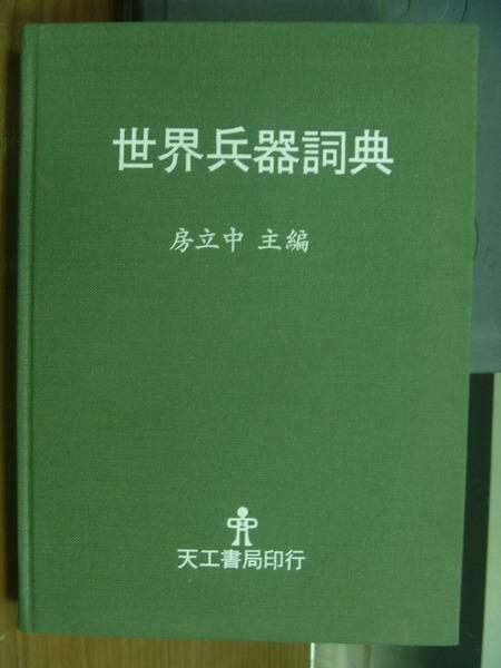 ~書寶 書T3/軍事_PCP~世界兵器詞典_房立中_民80_ 900