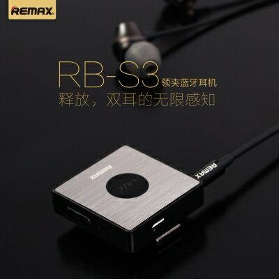 24hr☆快速出貨!!REMAX S3領夾式立體聲藍牙耳機