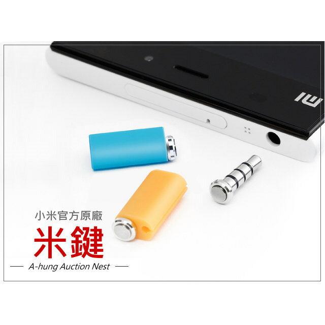 【小米官方原廠】原裝正品 米鍵 小米機 紅米機 紅米NOTE HTC M8 Note3 耳機塞 耳機防塵塞 小米鍵 智鍵