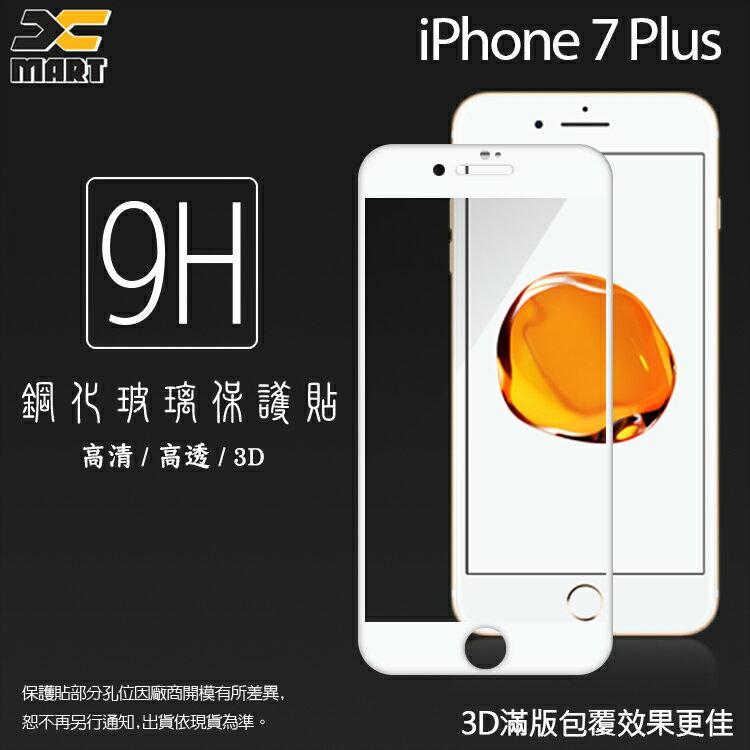 Xmart Apple iPhone 7 Plus 5.5吋 3D 滿版 鋼化玻璃保護貼/防碎邊/強化保護貼/鋼貼/9H/高透/防爆/防刮