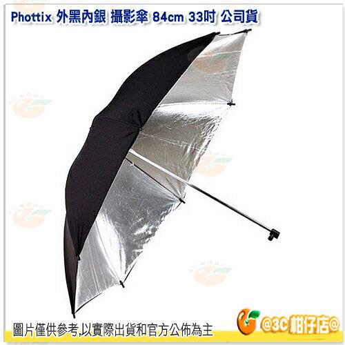 Phottix 外黑內銀 攝影傘 84cm 33吋 公司貨 反射傘 控光傘 反光傘