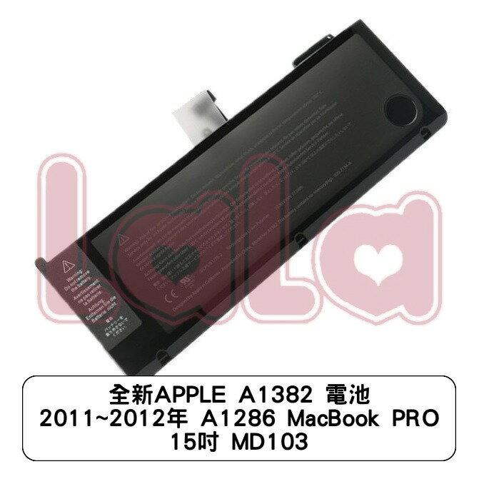 全新APPLE A1382 電池 2011~2012年 A1286 MacBook PRO 15吋 MD103