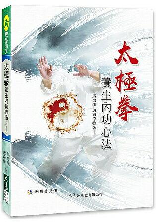 太極拳養生內功心法(附DVD)