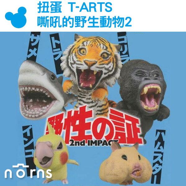 NORNS【轉蛋-T-ARTS嘶吼的野生動物2野性之証】扭蛋野獸玩具公仔雜貨