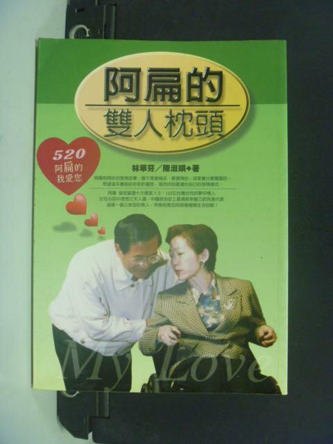 【書寶二手書T6/傳記_KFU】阿扁的雙人枕頭_林萃芬/陳淑娟