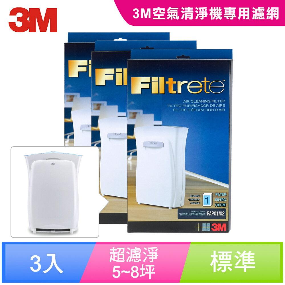 <br/><br/>  【3M】 淨呼吸空氣清淨機超濾淨型 5/8坪適用專用濾網 (買三送一超值組)<br/><br/>