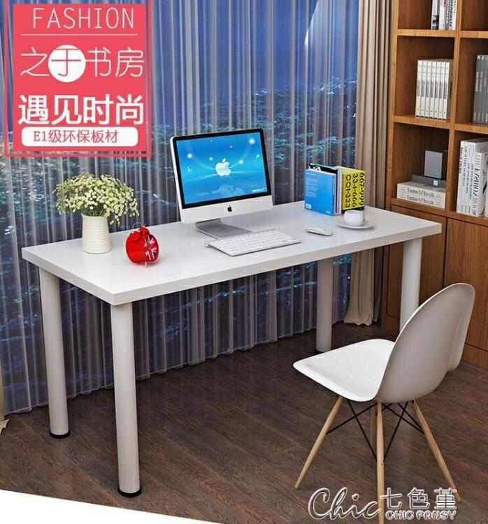 電腦桌電腦桌辦公桌子家用簡易寫字台書桌臥室長條桌學習桌化妝桌 【全館免運】