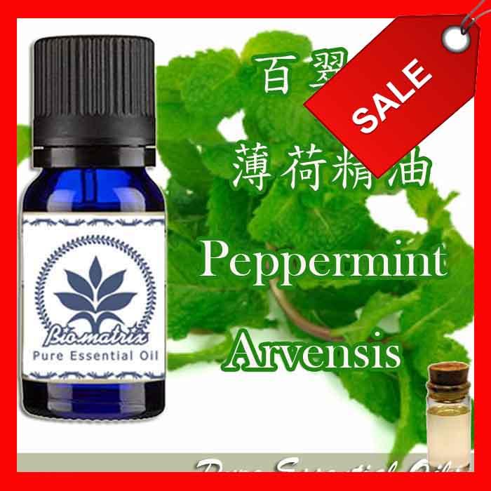 百翠氏薄荷精油Peppermint,Arvensis 純精油擴香spa芳療按摩薰香 皂蠟燭