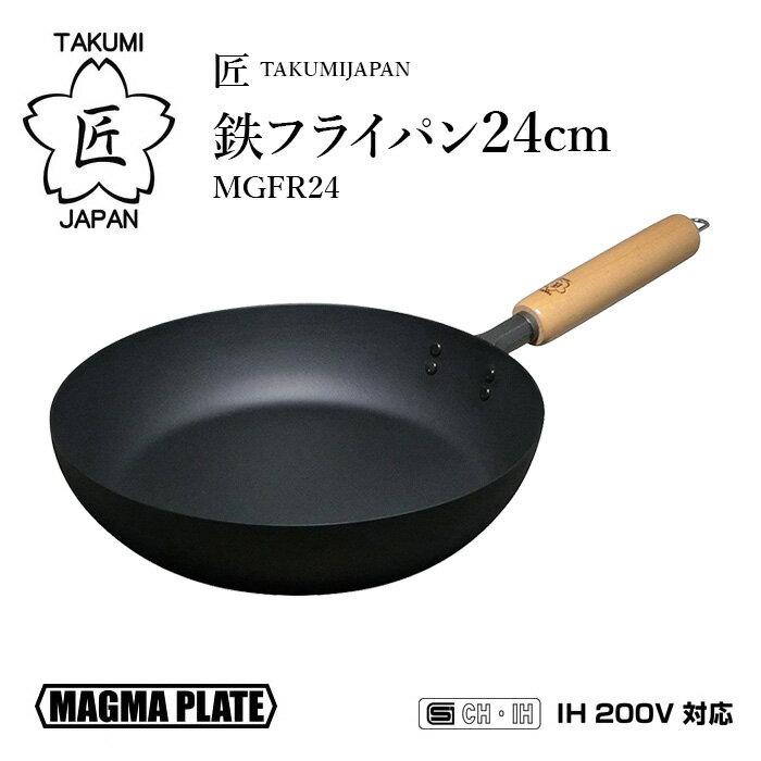 日本製 / 匠TAKUMIJAPAN鐵鍋 / IH對應 / 鐵製平底煎鍋 / 24cm-日本必買 日本樂天代購(4320*1.2) /  件件含運 0