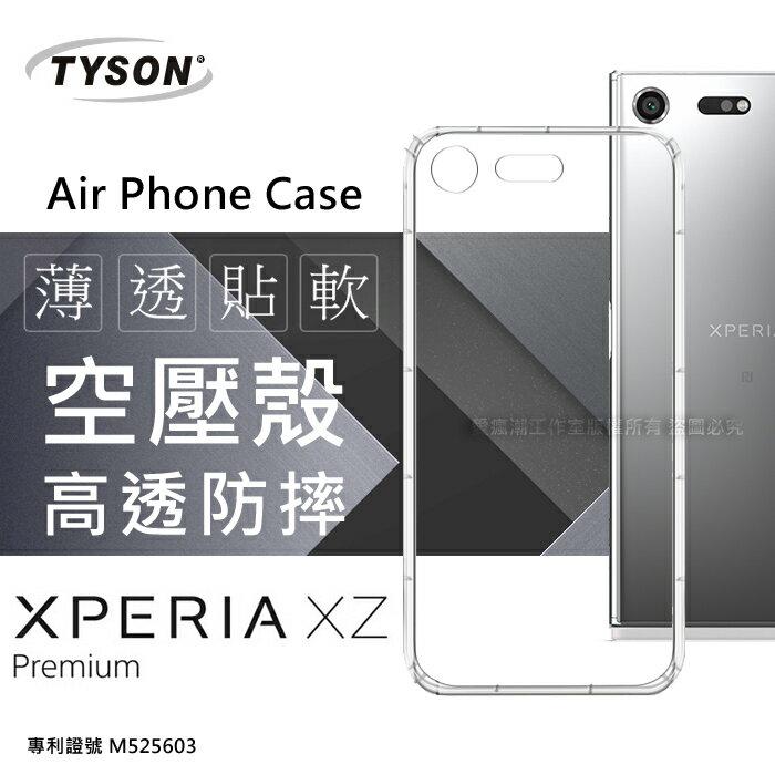 【愛瘋潮】SONY Xperia XZ Premium 高透空壓殼 防摔殼 氣墊殼 軟殼 手機殼