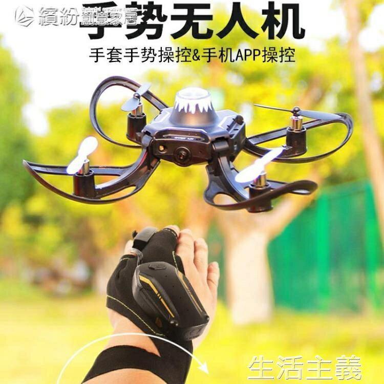 無人機 迷妳折疊無人機 航拍高清小型黑科技飛行器手勢感應無人機 玩具  微愛家居