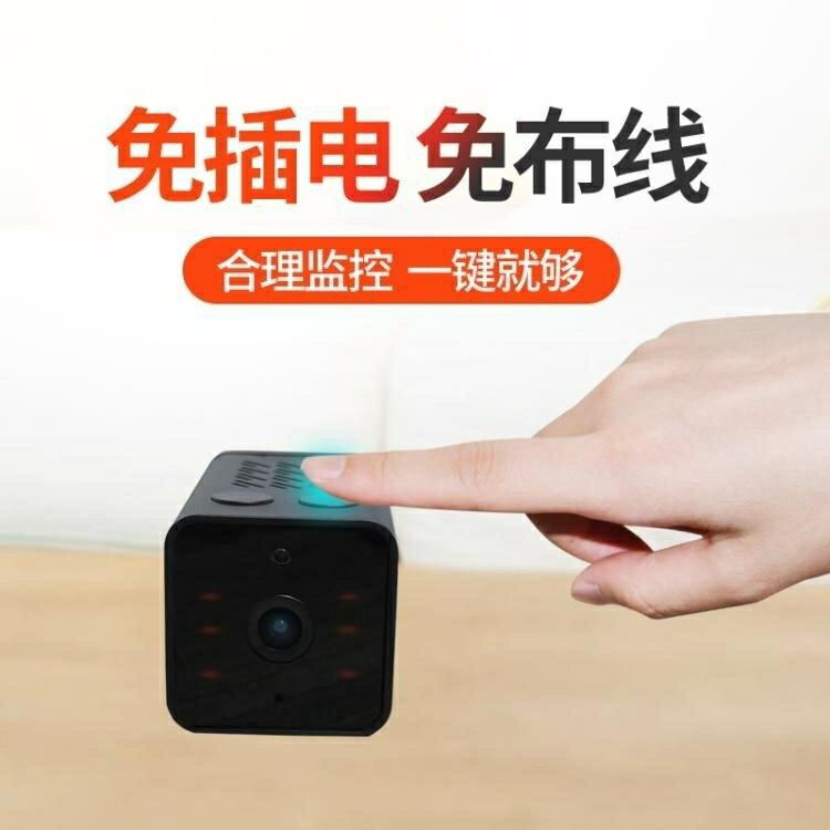監控攝影機 小型無線攝像頭室外高清夜視可連手機遠程家用網絡wifi監控器