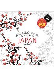 舒壓小旅行著色畫-日本小散步