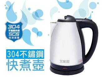 免運費 大家源1.8L 304全不鏽鋼快煮壺/電水壺 TCY-2788