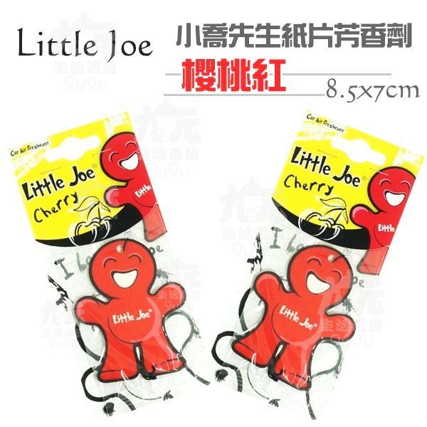 <br/><br/> 【九元生活百貨】Little Joe 小喬先生紙片芳香劑/櫻桃紅 室內芳香 車內芳香<br/><br/>
