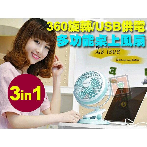 ORG~SD0830~可夾可立可掛^~360度旋轉 USB 夾扇 風扇 立扇 吊扇 電風扇