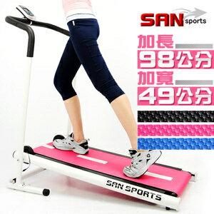SAN SPORTS特大號迷你跑步機C128~133 雙飛輪.小迷跑健走跑步機. 健身器材