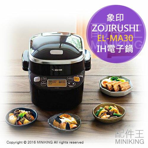【配件王】日本代購 附中說 ZOJIRUSHI 象印 EL-MA30 IH壓力鍋 電子鍋 1.5公升 另RC-10VRK