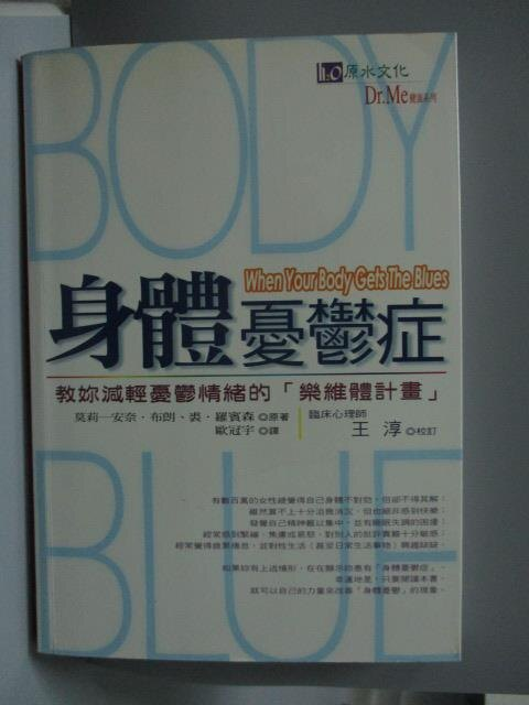 【書寶二手書T1/醫療_NAU】身體憂鬱症_歐冠宇譯