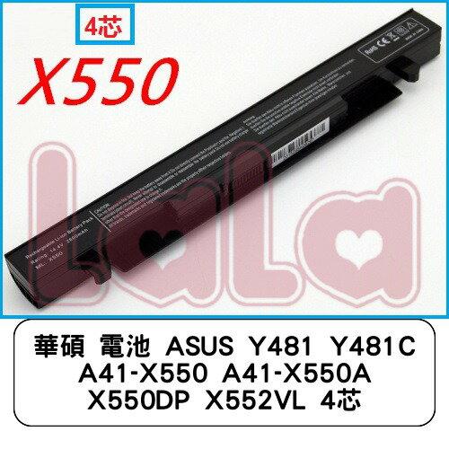 華碩 電池 ASUS Y481 Y481C A41-X550 A41-X550A X550DP X552VL 4芯
