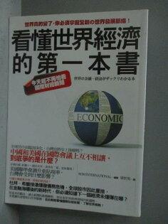 【書寶二手書T1/社會_KDF】看懂世界經濟的第一本書_梁士英