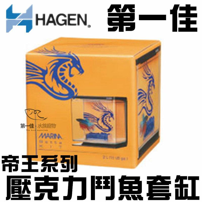 [第一佳 水族寵物] 加拿大HAGEN赫根 壓克力鬥魚套缸/盒 孔雀(含飼料.藥水.砂) 帝王系列 13404 免運