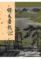 倚天屠龍記(三)新修版 - 限時優惠好康折扣