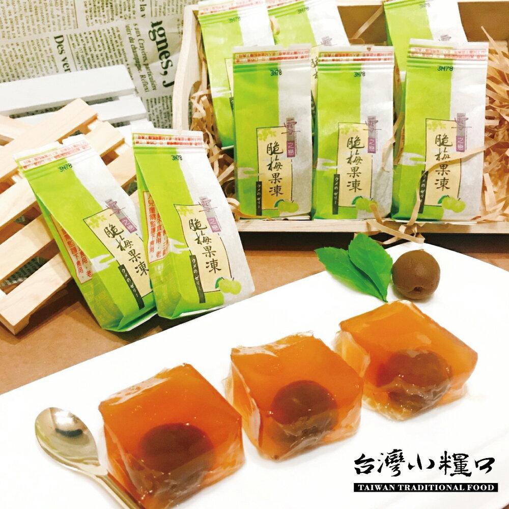 【台灣小糧口】鮮Q果凍 ● 果凍 8入 / 盒 綜合口味(橘子、脆梅、芒果、荔枝) 4