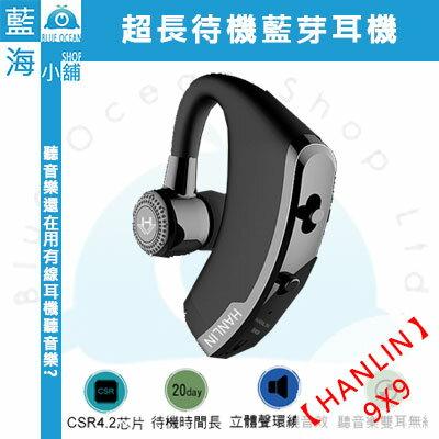 <br/><br/>  ★HANLIN-9X9★ 單耳超長待機無線藍芽耳機 (耳塞/耳掛/左耳/右耳/蘋果/安卓/三星/OPPO/華為)<br/><br/>
