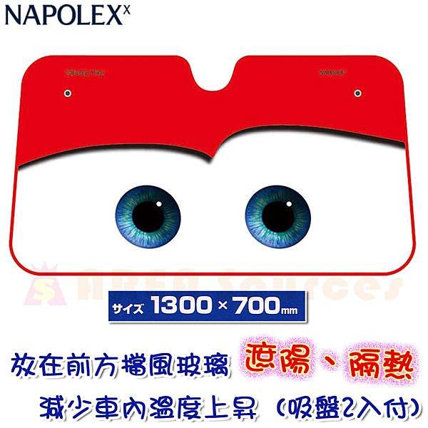 【禾宜精品】新改款! 前檔遮陽板 隔熱板 NAPOLEX DC-53 迪士尼 PIXAR CARS 遮陽板隔熱板 紅