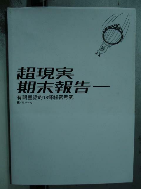 ~書寶 書T9/繪本_OTE~超現實期末報告_有關童話的18條秘密考究_Cherng Ya