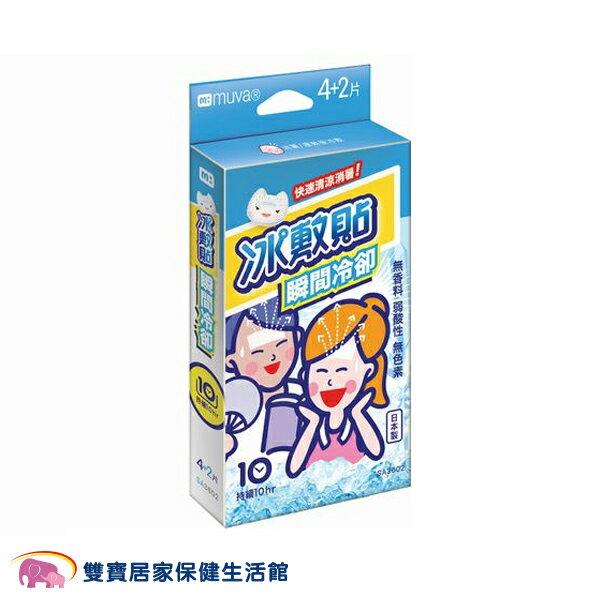 MUVA冰敷貼6片裝(2枚*3袋)SA3602退熱貼冰涼貼清涼貼冰敷冰貼