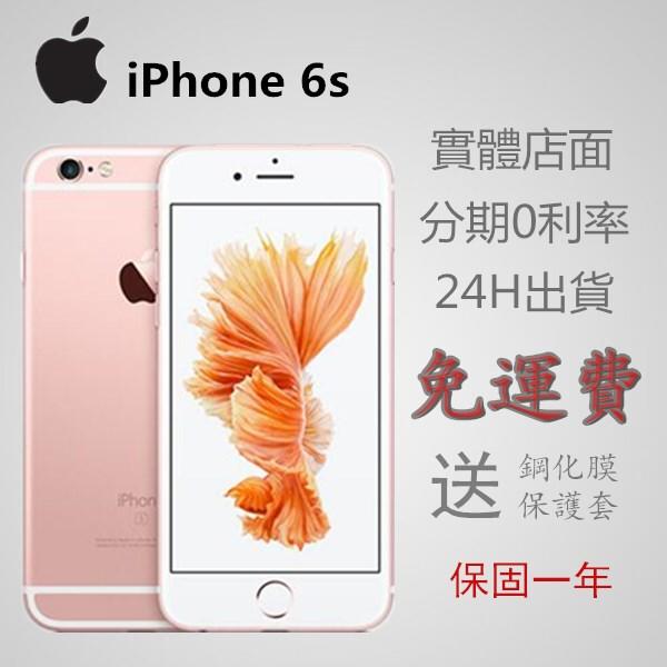 平行輸入 apple iPhone 6S 16G灰/金/銀/粉 蘋果 分期零利率 全新未拆 【保固1年】急速出貨 實體店面 4GLTE