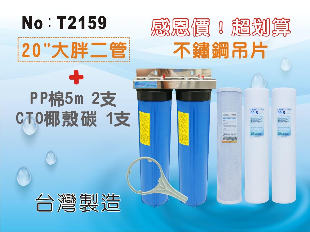 ✦本月盛典✦龍門淨水 20英吋大胖二管過濾器(304不鏽鋼) 含濾心3支組 水塔過濾 地下水 養殖 家用 商用(T2159)