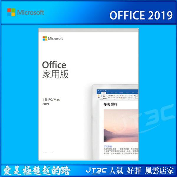 【領券最高折200+點數大回饋】Microsoft Office 2019 家用版中文 PKC (無光碟)