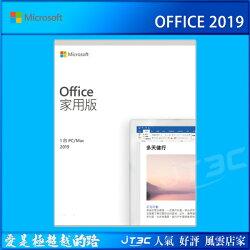 Microsoft Office 2019 家用版中文 PKC (無光碟)