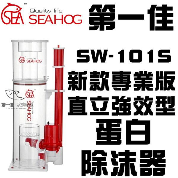[第一佳水族寵物]SEAHOG新款專業版直立強效型蛋白除抹器除沫器全面二年保固SW-101S