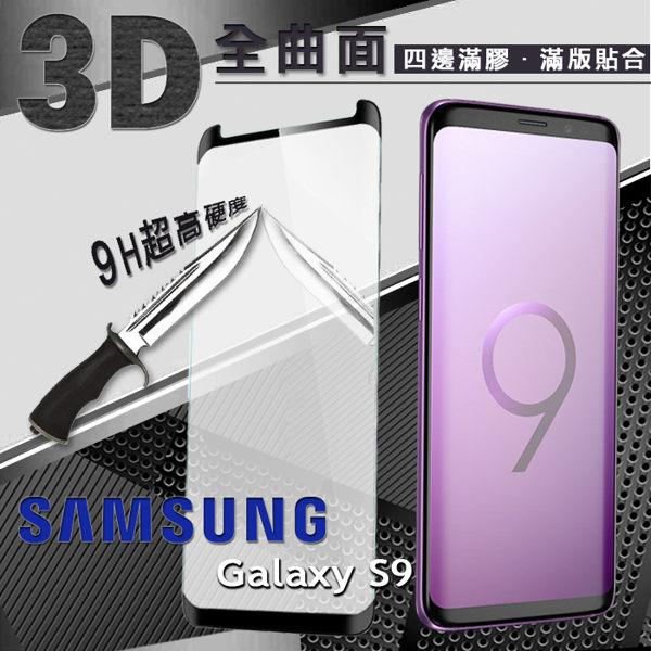 【愛瘋潮】99免運三星SamsungGalaxyS93D曲面全膠滿版縮邊9H鋼化玻璃螢幕保護貼