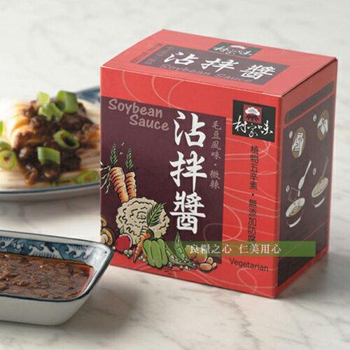 村家味辣味沾拌醬(8包盒)