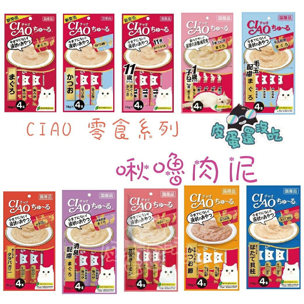 (隨機不挑款出貨)日本CIAO啾嚕肉泥/寒天肉泥/燒肉/好食湯系列共20款任選 貓零食 肉泥