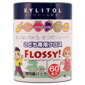 日本阿卡將 XYLITOL FLOSSY 兒童牙線/水果牙線 60支入 1歲起 *夏日微風*