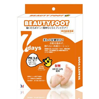 日本 Beauty Foot 完美腳色 7 天神奇煥膚足膜 升級版 公司貨 *夏日微風*