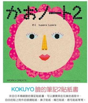 日本 KOKUYO 貼紙書 臉的筆記2(小花臉譜拼貼) *夏日微風*
