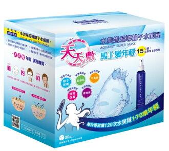 OGUMA 水美媒 超導離子水面膜(1‧7‧3敷年輕) 1盒30片入 專櫃貨 *夏日微風*