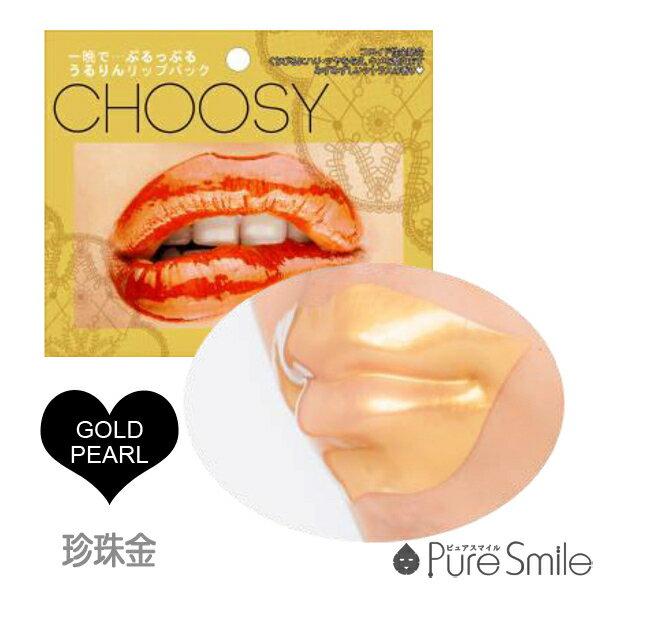日本 Pure smile CHOOSY珍珠水嫩浸透護唇膜 1入 金珍珠 *夏日微風*