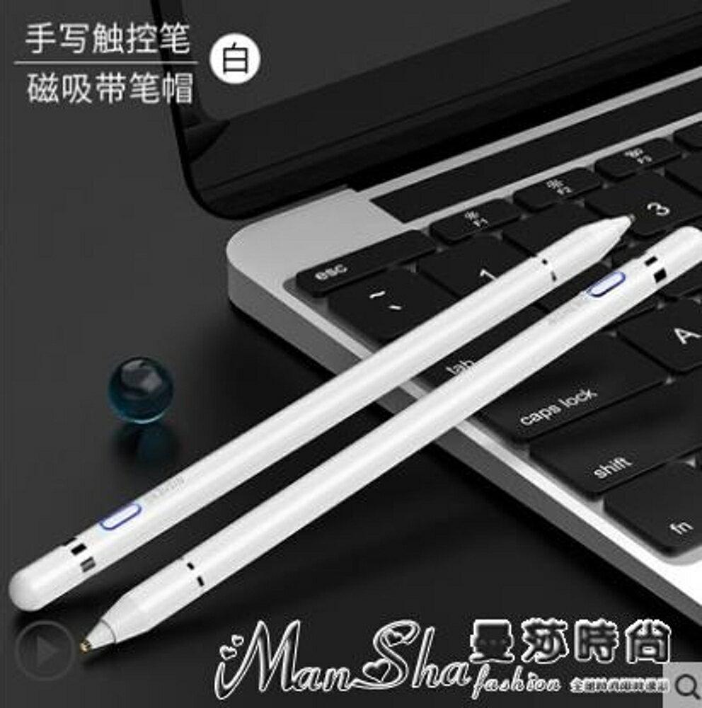 觸控筆蘋果iPad電容筆apple pencil細頭繪畫手機平板通用安卓主動式手寫 曼莎時尚