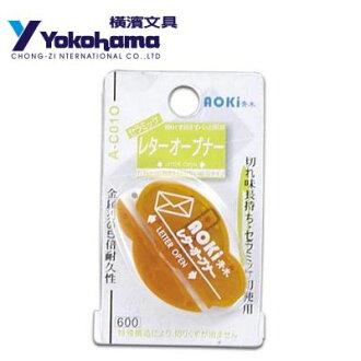 YOKOHAMA 日本橫濱 陶瓷刀拆信器(透橘)A-C01O / 支