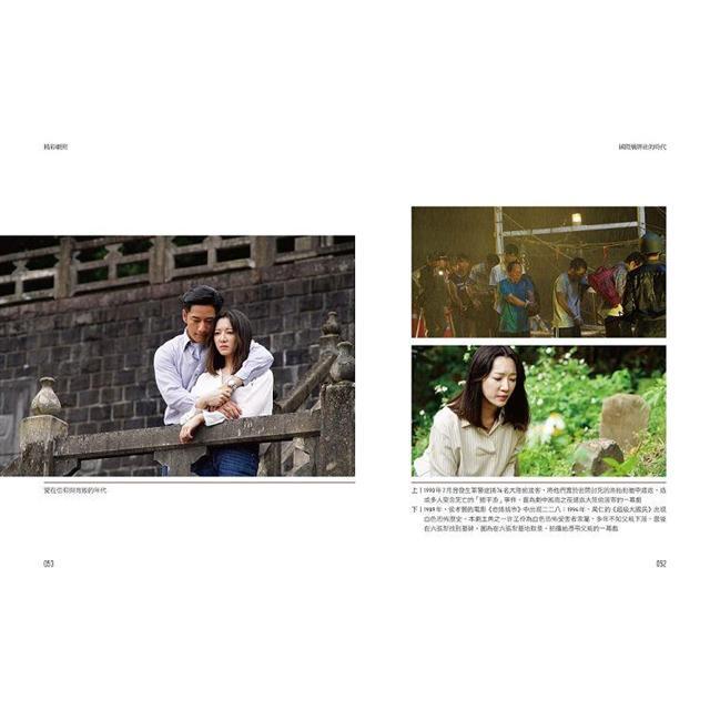 國際橋牌社的時代:九0年代台灣民主化歷程傳奇故事˙原創戲劇 1