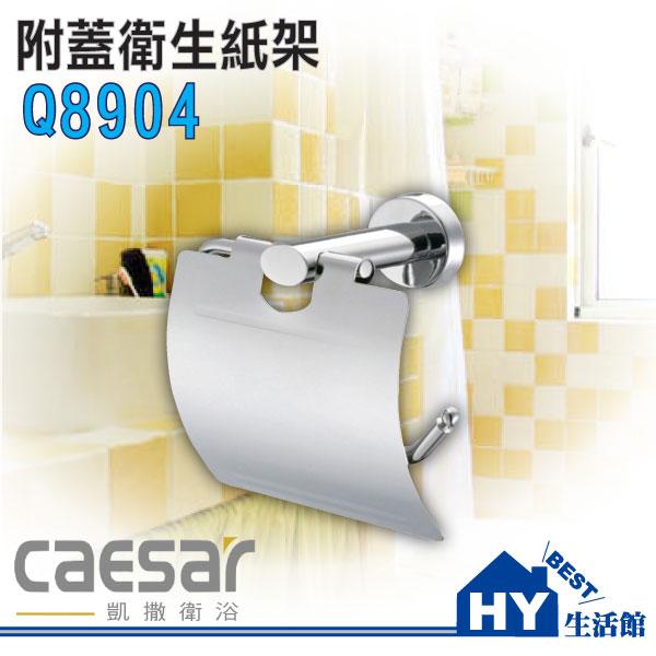 凱撒衛浴 Q8904 鋅合金衛生紙架 小型捲筒式衛生紙架~HY 館~水電材料