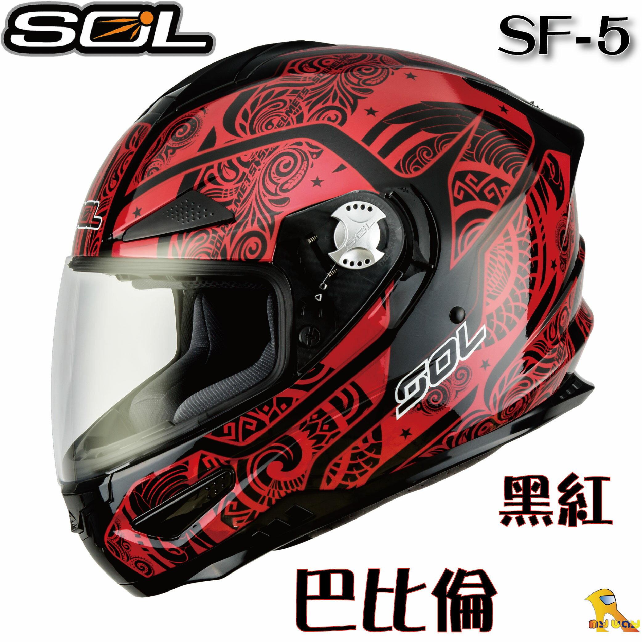 ~任我行騎士人身部品~SOL SF-5 SF5 巴比倫 全罩 內藏墨鏡 安全帽 除霧鏡片 #黑紅